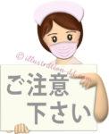 「ご注意下さい」ボードを持つマスク看護師のイラスト