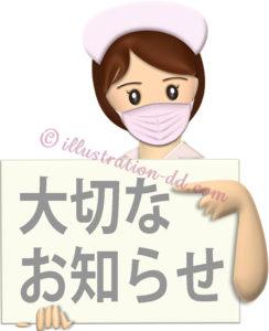 「大切なお知らせ」ボードを持つマスク看護師のイラスト