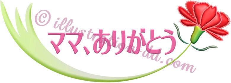 カーネーションのメッセージ・ロゴ2 母の日のイラスト