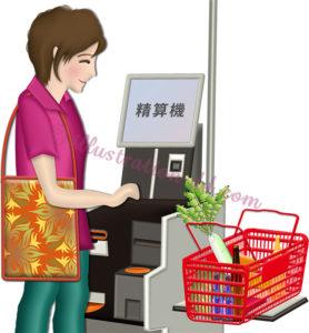 セミセルフレジの精算機を使う女性客のイラスト