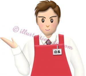スーパーやコンビニの店長・ご案内ポーズ(赤エプロン)のイラスト