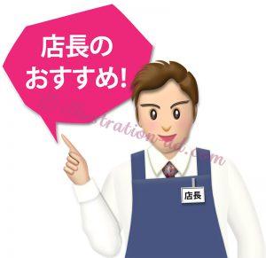 スーパーやコンビニの店長が「店長おすすめ!」紺エプロンのイラスト