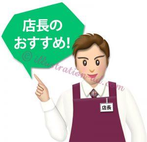 スーパーやコンビニの店長が「店長おすすめ!」紫エプロンのイラスト