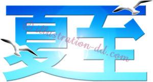 「夏至」の青空ロゴのイラスト