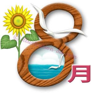 8月のタイトル(向日葵と海)のイラスト