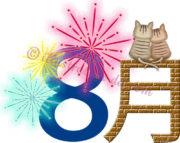 8月のタイトル(花火と猫)のイラスト