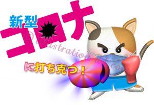 新型コロナにパンチするボクサー猫のイラスト