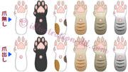 猫の手(裏)6種のイラスト