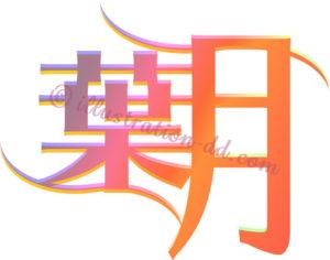 葉月のタイトル・ロゴのイラスト