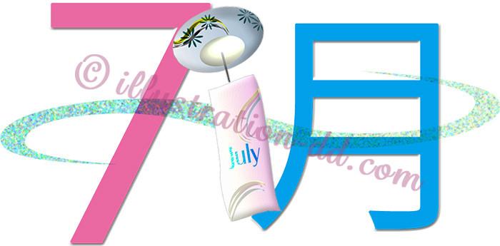 7月のロゴと風鈴のイラスト