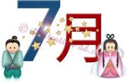 7月のロゴと織姫彦星のイラスト