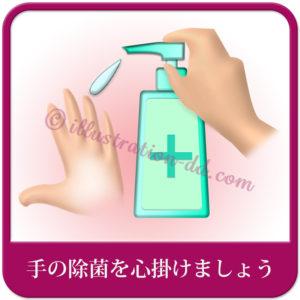 「手の除菌を心掛けましょう」のイラスト
