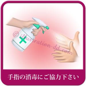 「手指の消毒にご協力下さい」のイラスト