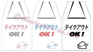 「テイクアウトOK!・家飲み・家食べ」と印刷されたビニール袋のイラスト