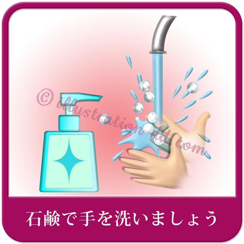 「石鹸で手を洗いましょう」のイラスト
