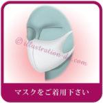 「マスクをご着用下さい」のイラスト