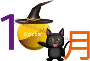 10月のタイトル(黒猫と月)のイラスト