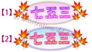 紅葉飾りの「七五三」文字イラスト