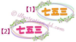 花飾りの「七五三」文字イラスト