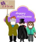マスクしたハロウィンの怪物たちのイラスト