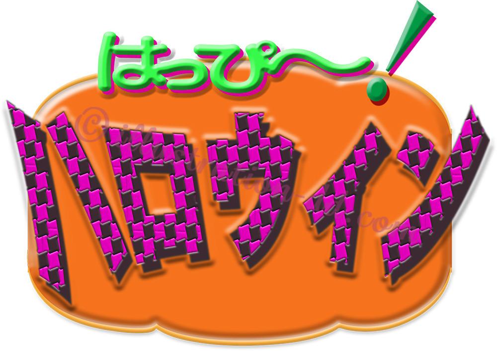 「はっぴ~!ハロウィン」飾り文字イラスト