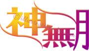 神無月のタイトル・ロゴのイラスト