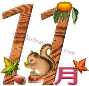 11月のタイトル(栗鼠と木の実)のイラスト