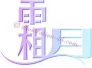 霜月のタイトル・ロゴのイラスト