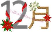 12月のタイトル(ポインセチア)のイラスト