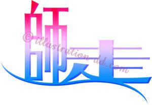 師走(しわす)のタイトル・ロゴのイラスト