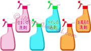 洗剤ボトル平型・スプレー式3種類のイラスト