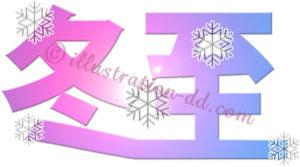 「冬至」の雪模様ロゴのイラスト