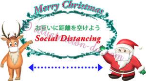 「Social Distancing」を掲げるサンタとトナカイのイラスト