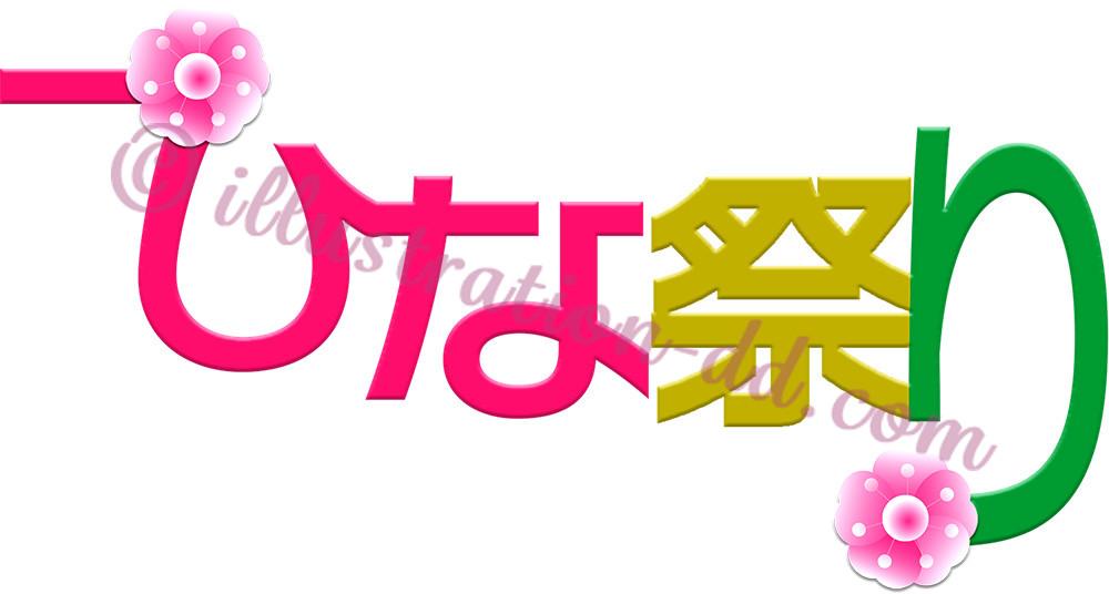 「ひな祭り」のタイトル・ロゴ