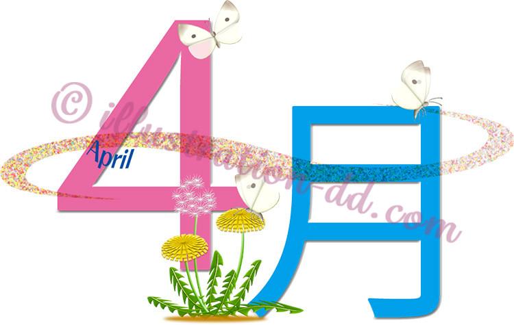 4月のタイトル(タンポポと紋白蝶)のイラスト