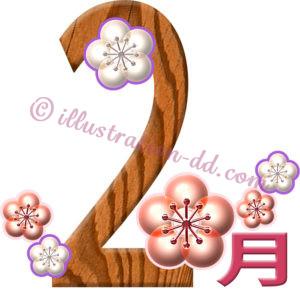 2月のタイトル(梅の花)のイラスト