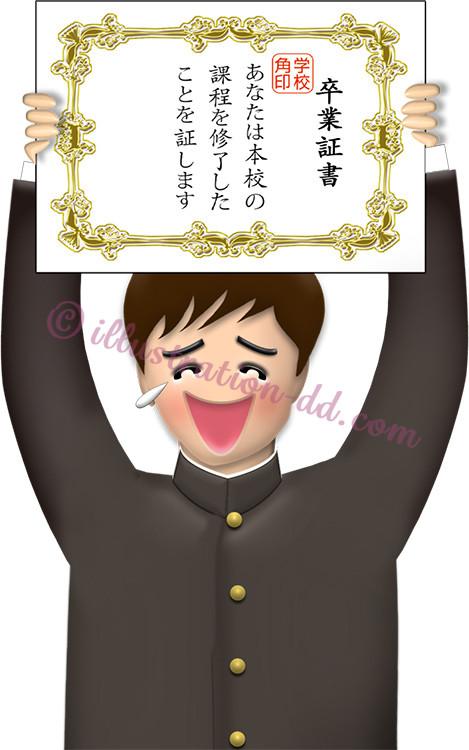 卒業証書を掲げて大喜びする男子高校生のイラスト
