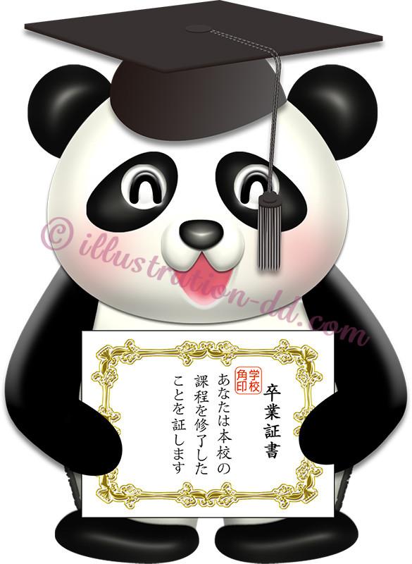 卒業証書を持つ角帽のパンダ