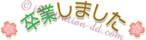 桜と「卒業しました」タイトルのイラスト
