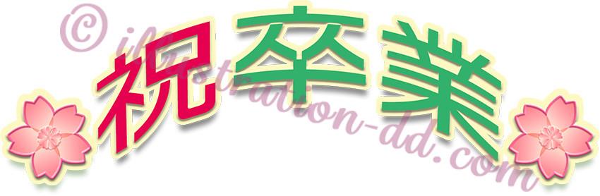 桜と「祝 卒業」タイトルのイラスト