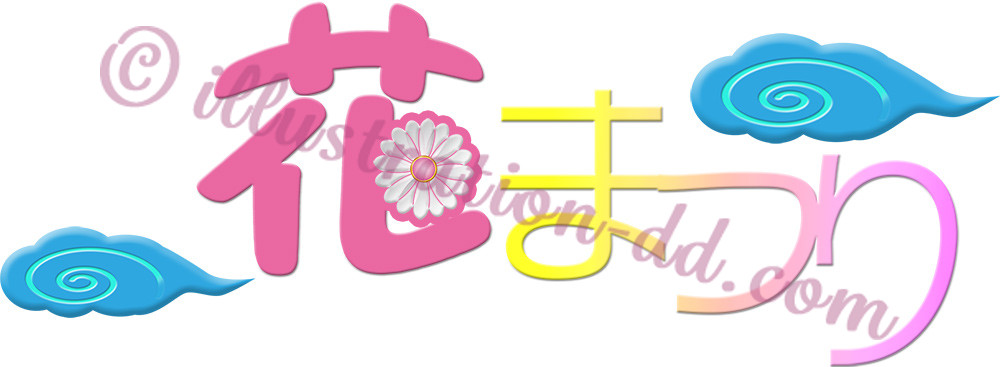 「花まつり」の文字タイトルのイラスト