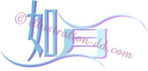 如月(きさらぎ)のタイトル・ロゴ