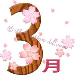 3月のタイトル(桜)のイラスト