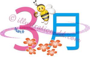 3月のタイトル(花とミツバチ)のイラスト
