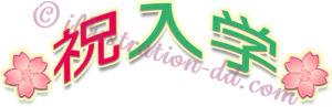 桜と「祝入学」タイトルのイラスト