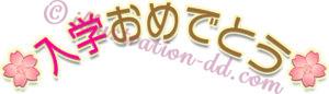 桜と「入学おめでとう」タイトル