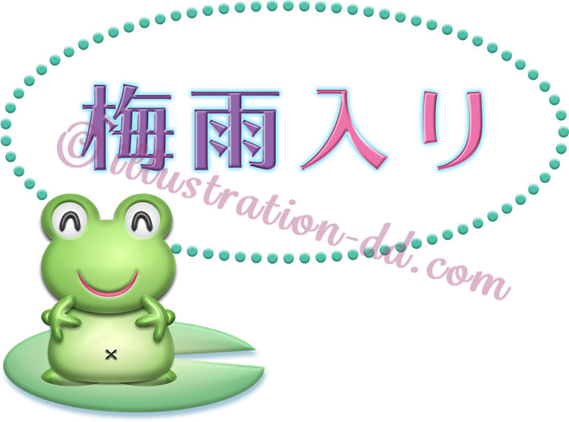 「梅雨入り」のタイトル文字・カエルのイラスト